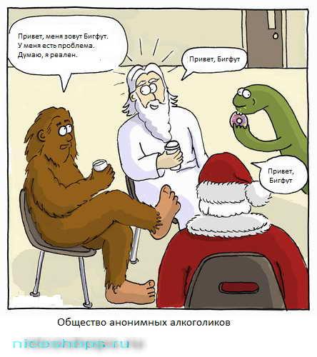 Шутки и скепсис на тему снежного человека