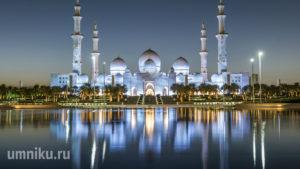Мечеть шейха Зайда ночью