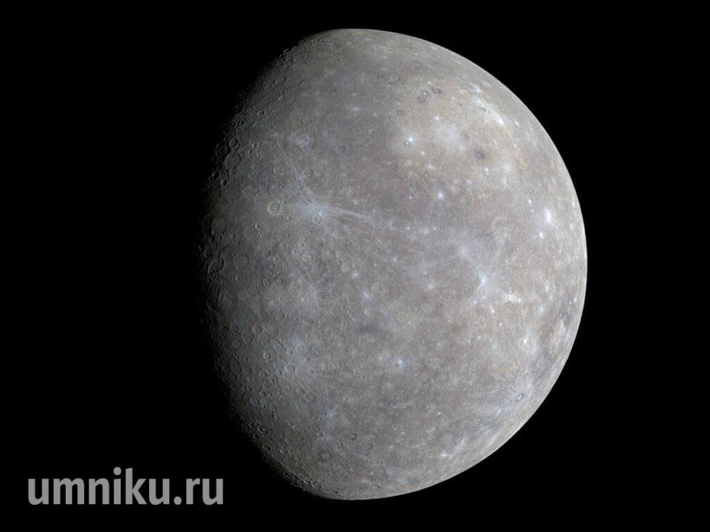 Меркурий фото