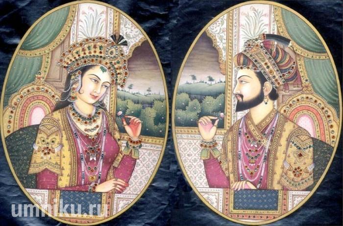 Мумтаз-Махал и Шах-Джахан