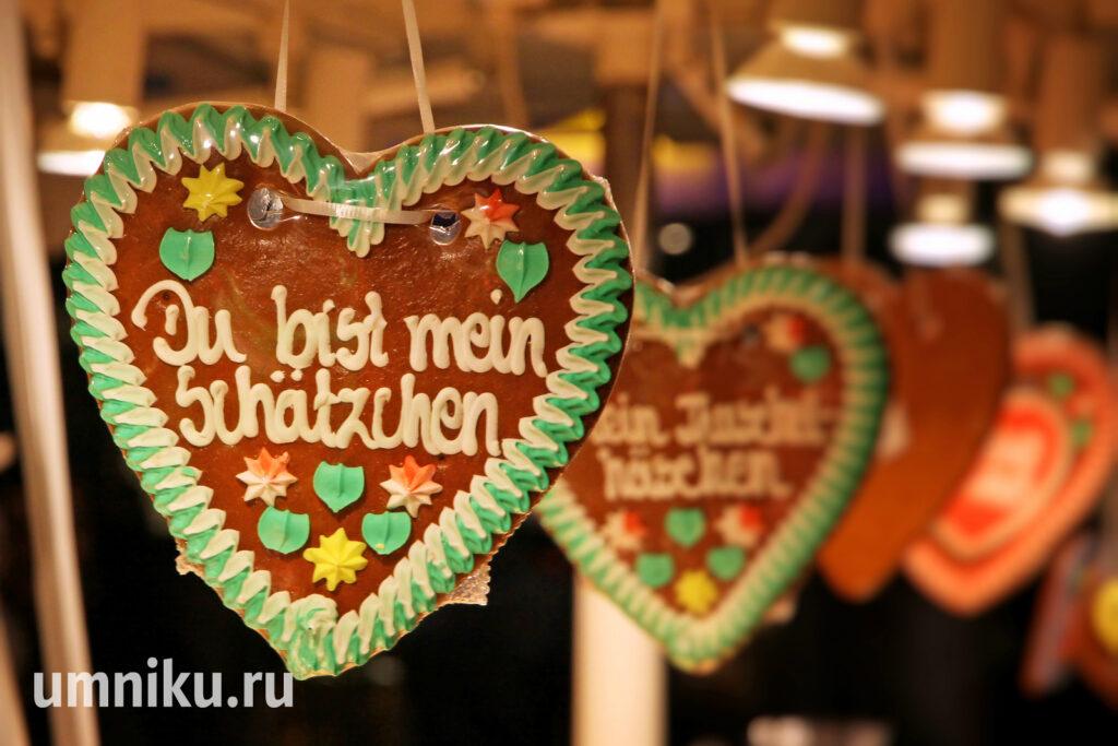 День влюбленных в Германии