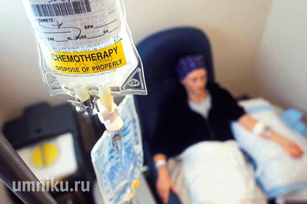 Химиотерапия, лекарство против рака