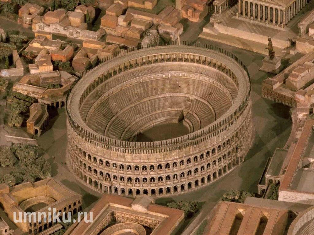 Древний Колизей: реконструкция