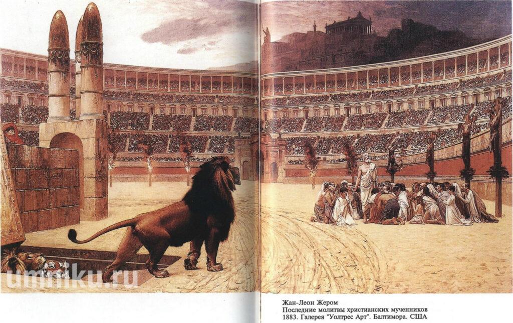 Казнь христиан в Колизее