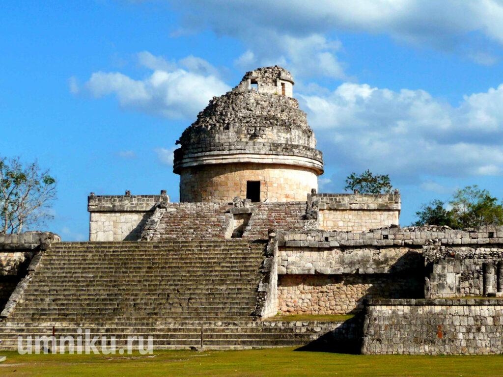 Обсерватория майя - Караколь, Чичен-Ица