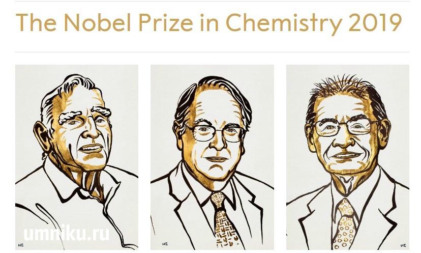 лауреаты Нобелевской премии 2019