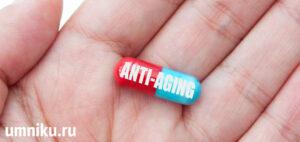 таблетки от старости