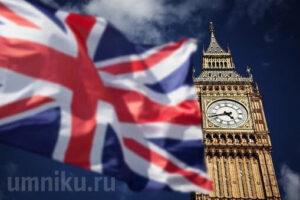 Британия Биг Бен флаг
